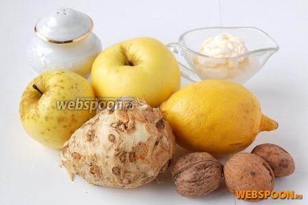 Для приготовления салата с сельдереем и яблоками нам понадобится корень сельдерея, яблоки, майонез, орехи, лимонный сок, соль.