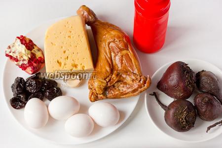 Для приготовления салата «Любимый» нам понадобятся такие продукты: чернослив без косточек, куриные яйца, свёкла (у меня 4 свёклы маленького размера), копчёный окорочок, твёрдый сыр, гранат, чеснок, майонез, соль и чёрный молотый перец.
