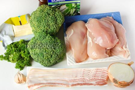 Для приготовления этого блюда нам понадобится куриное филе, сырокопчёный бекон (16 полосок), репчатый лук, чеснок, капуста брокколи, петрушка, сливочное масло, базилик, соль, чёрный молотый перец, масло оливковое.