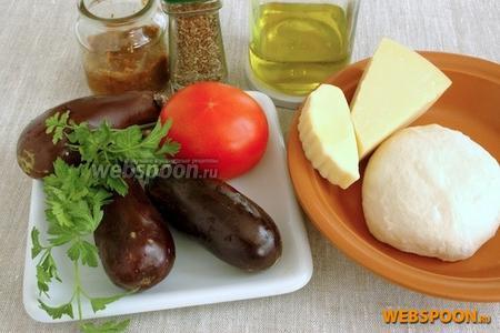 Подготовить необходимые продукты: 200 г заранее подготовленного  теста , 2 ст. л.  луково-томатного соуса , баклажаны, помидор, петрушку, моцареллу, пармезан, оливковое масло, травы.