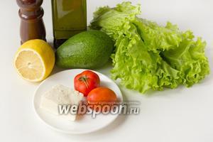 Для приготовления этого вкуснейшего салата нам понадобится авокадо, помидоры мелкие, брынза, листья зелёного салата, лимонный сок, оливковое масло, соль и чёрный молотый перец.