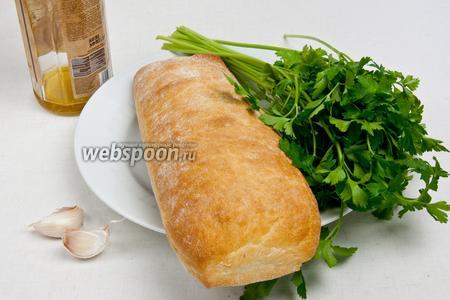 Для приготовления такого хлеба понадобится оливковое масло, чиабатта, петрушка, орегано, розмарин, соль, перец и чеснок.