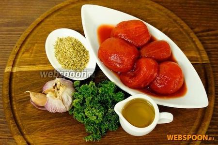 Для соуса нам понадобятся помидоры, оливковое масло, чеснок, петрушка свежая, орегано сухой, соль, чёрный перец молотый.