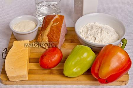 Основные ингредиенты: мука, оливковое масло, вода, крем-сыр (я использовал «жидкий» плавленый сырок), сыр твёрдый, сладкий перец, помидоры и ветчина.
