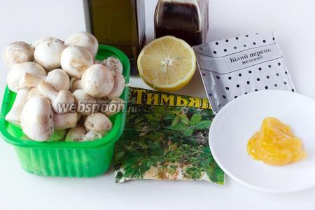 Для приготовления грибов по этому рецепту нам понадобятся такие продукты: мелкие шампиньоны, жидкий мёд, сок половины лимона, оливковое масло, соевый соус, тимьян сухой, белый молотый перец, соль.