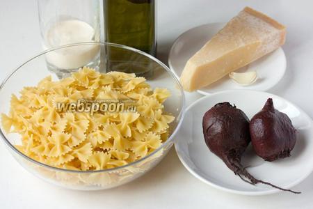 Для приготовления розовой пасты «Farfalle fuxia» нам понадобится паста фарфалле (в виде бабочек), свёкла заранее отваренная (у меня свёколки маленькие, примерно как одна среднего размера), сыр пармезан, чеснок, сливки, оливковое масло, соль.