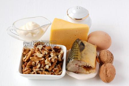 Для приготовления паштета нам понадобится копчёная скумбрия, сыр, орехи, яйцо, майонез, соль, перец.