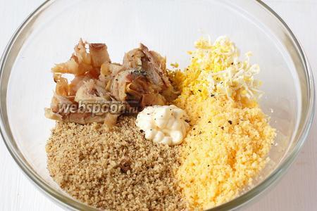 Соединить сыр, орехи, скумбрию, яйцо, майонез. Посолить и поперчить по вкусу.