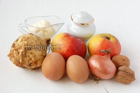 Для приготовления салата нам понадобятся сельдерей, яблоки, яйца, орехи, лук, майонез, соль, перец.