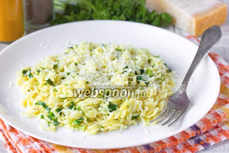 Фото Паста ризони со шпинатом и сыром пармезан