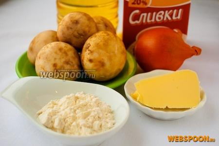 Для приготовления сливочно-грибного соуса вам понадобятся: грибы, сливки (10-20 %), лук, мука, сливочное и растительное масло, соль.