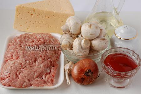 Для приготовления кальцоне нам понадобится 300 г заранее приготовленного  тыквенного теста , фарш, лук, шампиньоны, сыр твёрдый, томатный соус, соль, чеснок, подсолнечное масло.