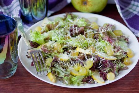 Салат «Фьюжн» с виноградом, грушей и пармезаном