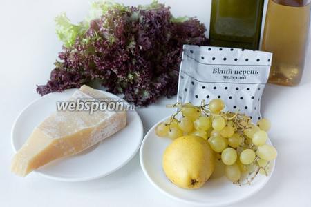 Для приготовления салата «Фьюжн» нам понадобится виноград кишмиш, салат лолло-росса, сыр пармезан, маленькая груша, белый молотый перец, соль, масло оливковое, яблочный уксус.