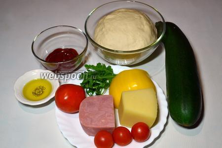Подготовим необходимые нам ингредиенты: заранее подготовленное  тесто , цуккини, сыр Пармезан, помидоры крупные и черри, небольшой кусочек сладкого перца, ветчину, оливкое масло, томатный соус и зелень. Годится и обычная петрушка, и деликатесная руккола.