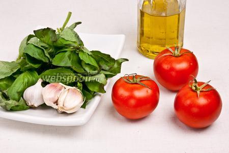Для приготовления соуса понадобится зелёный базилик, чеснок, свежие помидоры, оливковое масло, соль и перец.
