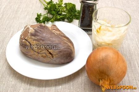 Подготовить часть предварительно отваренного сердца, лук, майонез, чёрный перец, петрушку.