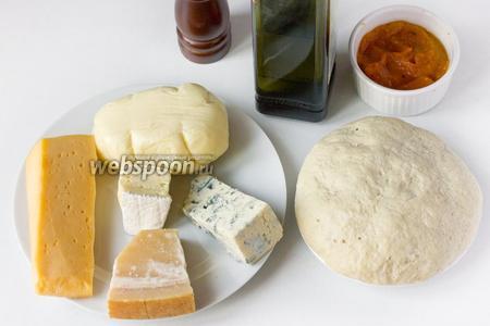 Для приготовления пиццы «Пять сыров» нам понадобится  дрожжевое тесто для пиццы , томатный соус, оливковое масло, чёрный свежемолотый перец, сыр бри, сыр дор блю, сыр чеддер, сыр пармезан, сыр российский.