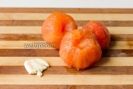 С помидор снимаем кожицу, предварительно вырезав плодоножки. Если кожица снимается плохо, то нужно обдать их кипятком! Зубчик чеснока чистим и раздавливаем.