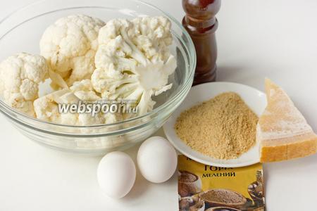 Для приготовления цветной капусты под пармезановой корочкой нам понадобится цветная капуста, куриные яйца, сыр пармезан, панировочные сухари, молотый мускатный орех, соль, вода, чёрный молотый перец.