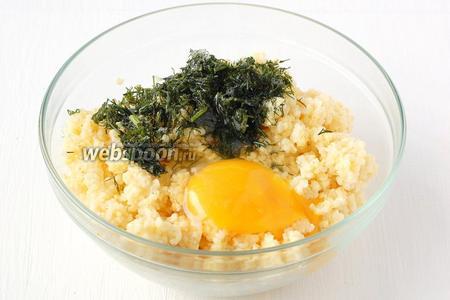 В остывшее пшено добавить яйцо и укроп.