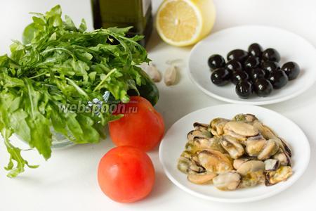 Для приготовления этого салата нам понадобятся такие продукты: свежие помидоры, свежий огурец, руккола, свежемороженные варёные мидии, маслины без косточек, чеснок, лимонный сок, оливковое масло, соль.