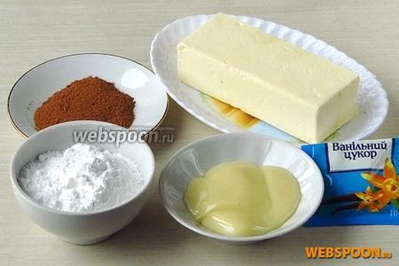 Для приготовления крема нужно взять несолёное сливочное масло, сахарную пудру, ванилин, какао и сгущённое молоко с сахаром.
