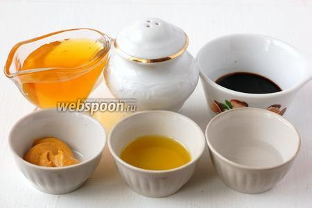Для приготовления медового соуса с горчицей нам понадобится мед, оливковое масло, горчица, яблочный уксус, соевый соус, перец чёрный молотый.