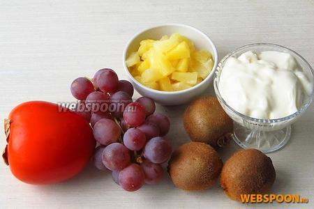 Для приготовления салата нужно взять крупные и спелые плоды хурмы, консервированные ананасы, крупный красный виноград, киви и персиковый йогурт жирностью 5 %.