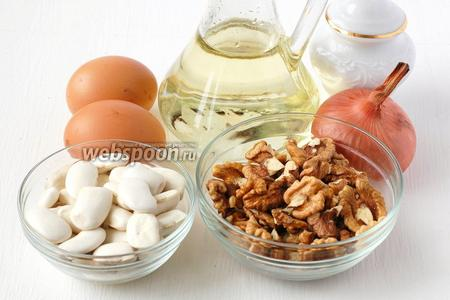 Для приготовления паштета из белой фасоли и яиц нам понадобится фасоль, яйца, орехи грецкие, лук, подсолнечное масло, соль, перец чёрный молотый.