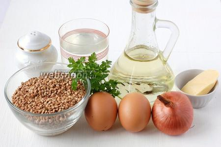 Для приготовления гречневой каши с яйцами нам понадобится гречневая крупа, яйца, лук, масло сливочное и подсолнечное, соль, вода, петрушка свежая.