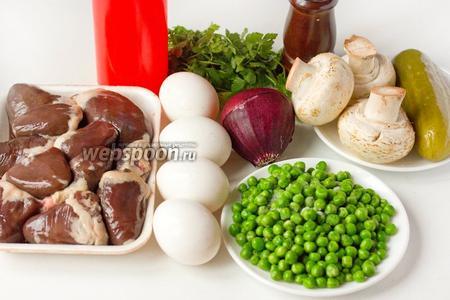 Для приготовления салата «Гринни» нам понадобится зелёный замороженный горошек, индюшиные сердечки, куриные яйца, шампиньоны, фиолетовый лук, солёный огурец, зелень петрушки, майонез, соль, чёрный молотый перец, масло подсолнечное рафинированное.