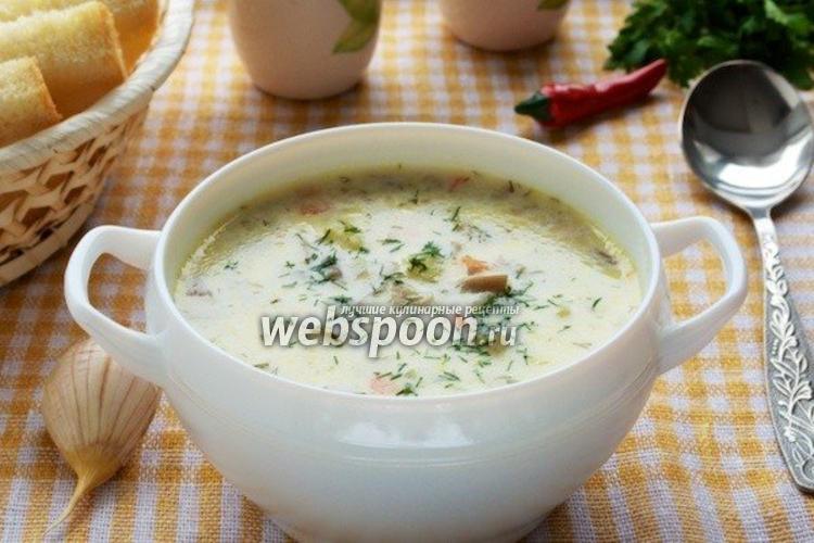 Суп из плавленных сырков дружба рецепт
