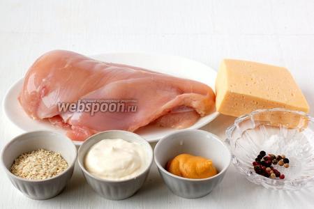 Для приготовления блюда нам понадобится куриное филе, кунжут белый, сметана, горчица, сыр твёрдый, соль, перец.