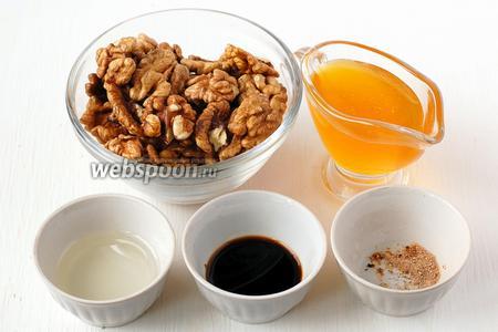 Для приготовления грецких орехов в пряной медовой глазури нам понадобится мёд, соевый соус, грецкие орехи, подсолнечное масло, молотый мускатный орех, молотый чёрный перец.