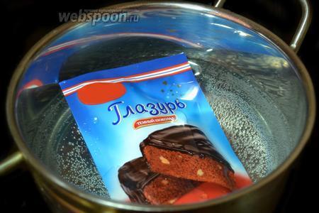 Приготовить глазурь из тёмного шоколада: прямо в упаковке погрузить её в горячую воду, нагреть до температуры 75 °C. Подержать пакет в воде до тех пор, пока глазурь не станет жидкой.