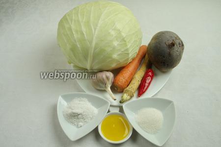 Чтобы заквасить капусту, необходимо взять качественную белокочанную капусту, морковь, свёклу, корень хрена, чеснок, острый перец; воду соль и сахар.