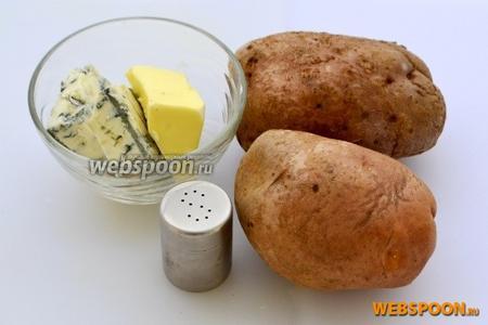 Для итальянского Patate al gorgonzola нам понадобится: картофель, сыр Горгонзола, сливочное масло и соль.