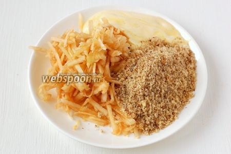 Половину яблока натереть на тёрке, соединить с орехами и майонезом, растёртым с половиной варёного желтка.