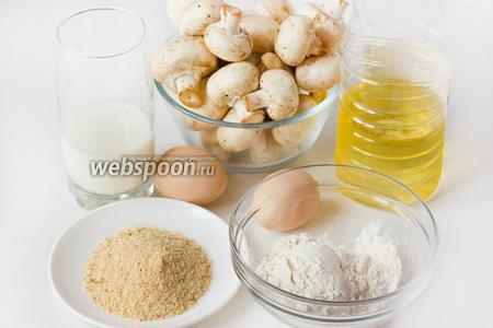 Для приготовления шампиньонов, обжаренных во фритюре, нам понадобятся шампиньоны (выбирайте крепкие, не крупные, одинакового размера грибочки), куриные яйца, сухари панировочные, пшеничная муку, молоко, масло подсолнечное рафинированное, соль, чёрный молотый перец.