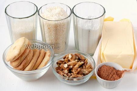 Для приготовления рулета из печенья и кокосовой стружки нам понадобится песочное печенье, кокосовая стружка, сахар, сахарная пудра, какао, масло, грецкие орехи.