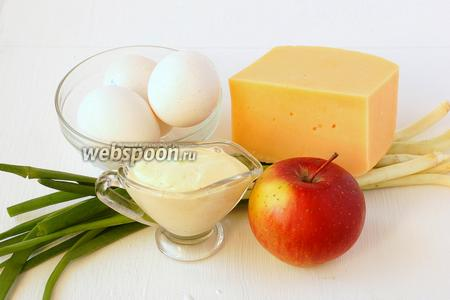Для приготовления салата нам понадобится зелёный лук, яйца, твёрдый сыр, кисло-сладкое яблоко (можно сушёное), майонез.