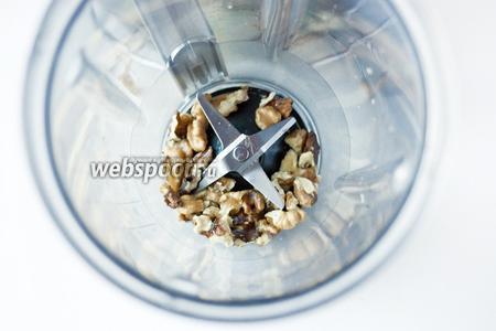 Орехи складываем в чашу блендера.