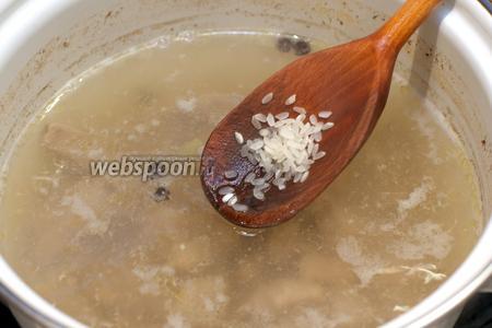 Когда свариться бульон, добавить 3-4 горсти риса и варить 5-7 минут до готовности.
