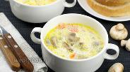 Фото рецепта Куриный суп с грибами и сливками