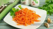 Фото рецепта Морковь по-корейски