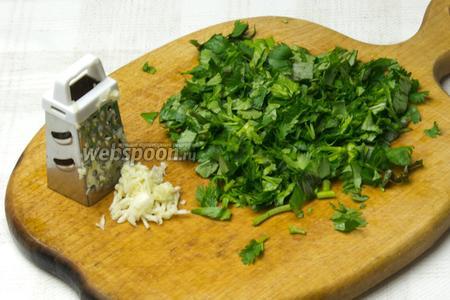Зелень мелко порубите, а чеснок натрите на мелкую тёрку.