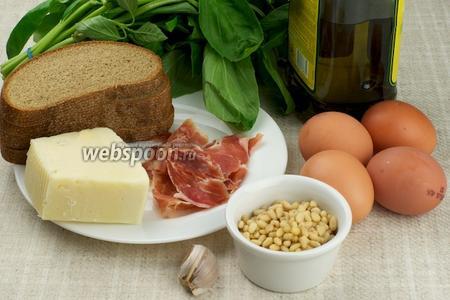Для приготовления бутербродов возьмём чёрный хлеб, прошутто слайсами, сыр, яйца. А для соуса базилик, чеснок, оливковое масло, пармезан и кедровые орехи.