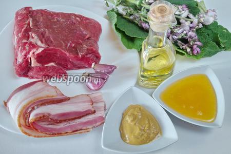 Чтобы приготовить блюдо, нам понадобится говядина, бекон, листья и цветы шалфея, горчица, мёд, соевый соус, растительное масло, перец чёрный молотый, соль, чеснок.