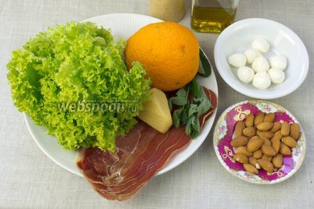 Для такого салат возьмите: прошутто, листья салата (подойдёт любая зелень: салат, руккола), апельсин, моцареллу, миндаль, сыр пармезан, пару веточек свежей мяты, оливковое масло холодного отжима, соль и перец.